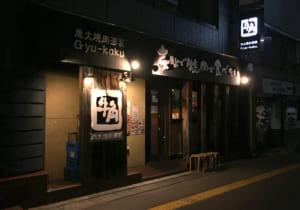 焼肉屋と在日文化